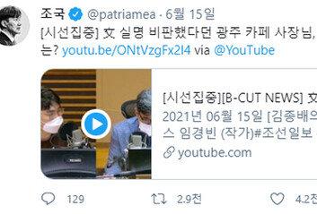 '文 비판' 광주 카페 사장, 조국의 트윗 저격에 전화폭탄