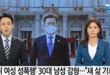 YTN 성폭행 범죄자 판결 기사에 문 대통령 사진 '물의'