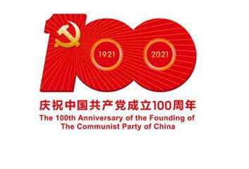 중국의 모든 시계는 7월 1일을 향해 간다