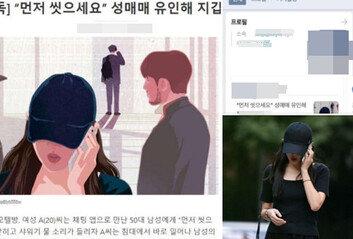 """조선일보, 성매매 기사에 조국 부녀 일러스트 썼다 사과…""""이미지만 보고 실수"""""""