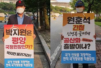"""""""박지원 국정원장 파면해야"""" 국정원 전직 직원들 시위, 왜?"""