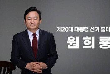 """원희룡 대선 출마 선언 """"文정부 모든 것 되돌려 놓겠다"""""""