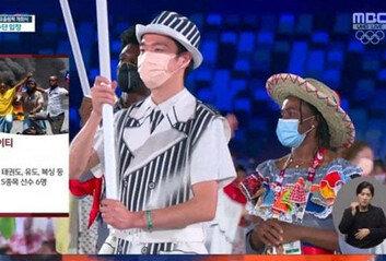 """아이티 입장땐 폭동사진을…""""MBC 올림픽 개회식 방송, 책임 물어야"""""""