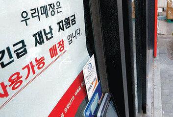 '4인 맞벌이' 건보료 月 38만원 이하땐 재난금