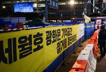 세월호 기억공간, 서울시의회로 임시 이전 결정