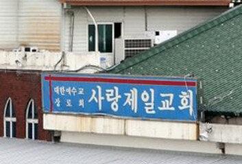 """서울시 """"사랑제일교회 폐쇄 중"""" 전광훈 """"광화문광장 나갈 것"""""""