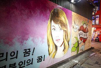 """최재형, 윤석열 아내 비방 벽화에 """"더러운 폭력"""" 맹비판"""
