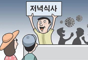 집단감염 위험 '게하 파티' 막으니…'석식'으로 바꿔 꼼수영업