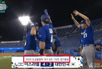 MBC, 이번엔 야구 경기서 자막 실수 '경기 안 끝났는데 경기종료?'