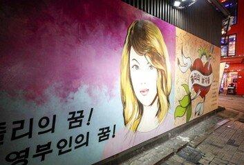 """여야, """"尹 부인 비방 벽화, 인격 침해-사회적 폭력"""" 한목소리"""