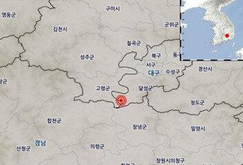 """""""갑자기 쿵""""…대구 달성군서 규모 2.5 지진"""