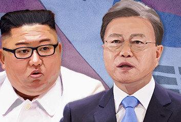 文 임기 말 남북정상회담 '논의는 없었지만 준비는 한다'?