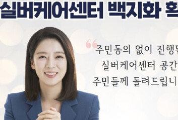 """배현진 """"실버케어 백지화 기뻐? 박원순 서울시 행정이 한심했다"""""""