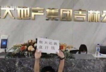 부채 355조원 中헝다, 내일 '운명의 날'파산땐 세계금융 '쇼크'