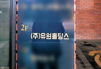 """""""유동규, 판교에 부동산 컨설팅 업체 '유원홀딩스' 실소유 의혹"""""""
