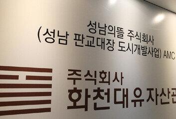 野로 번진 '화천대유' 곽상도 아들 퇴직금 50억