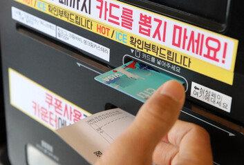 10월부터 최대 20만 원 돌려받는 '카드 캐시백' 시행…지원 대상은?