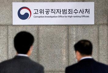 공수처, '고발사주 의혹' 관련 대검 압색… 손준성 PC 확보