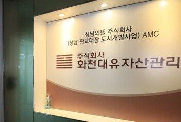 검찰, 화천대유 압수수색 '대장동 특혜 의혹' 본격 수사
