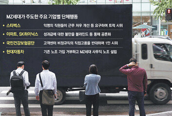 MZ세대의 新노조문화SNS로 이슈 제기, 게릴라 트럭 시위