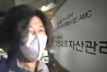 '천화동인 4호' 남욱 귀국檢, 체포뒤 영장청구 방침