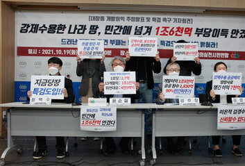 """경실련 """"대장동 이익, 공공 10%, 민간 90% 챙겨"""" 이재명 주장 반박"""