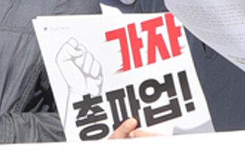 """文 """"자제""""요청에도…민노총 내일 총파업 강행할 듯"""