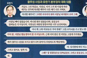 """""""오늘 사표 안내면 박살""""화천대유 설립날 본부장이 사장 압박"""
