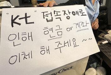 """""""오늘 점심 장사 망쳤네""""KT 먹통에 자영업자 등 피해 속출"""