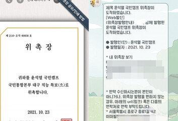 """""""초등생 딸에 尹캠프 위촉장 왔다, 황당""""尹캠프 """"실수"""""""