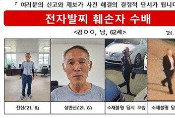 전자발찌 끊고 달아난 '전과 35범' 경남 함양서 검거