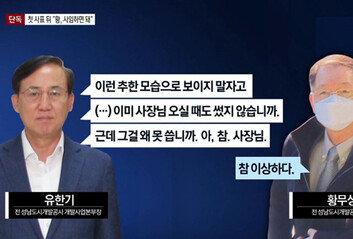 """유한기 """"황무성 사기기소 등 명예 고려해 사퇴건의…이재명-정진상과 상의 안해"""""""