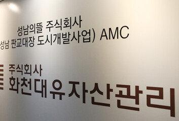 """""""화천대유, 황무성 사퇴 종용 유한기에 2억 로비 의혹"""""""