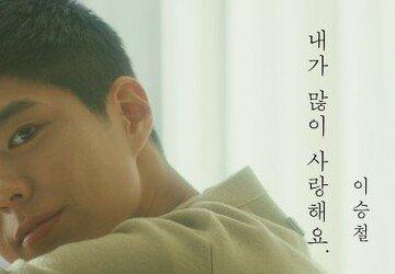 [종합] 박보검·고윤정, '내가 많이 사랑해요' MV 출연→이승철 순위 부심