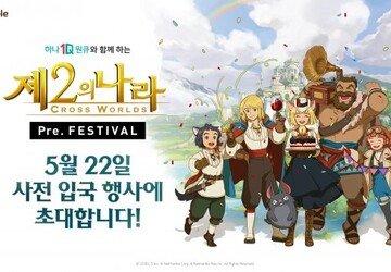 넷마블, '제2의 나라' 이용자 대상 '프리 페스티벌' 22일 개최