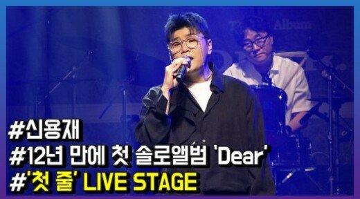 신용재, 12년 만에 첫 솔로앨범 'Dear(디어)'