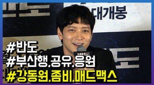 """영화 '반도' 강동원, """"부산행, 공유형 팬들이 응원해 주지 않을까?"""""""
