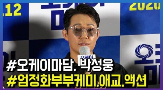 """'오케이마담' 박성웅, """"촬영전부터 애교를 연습했다"""""""