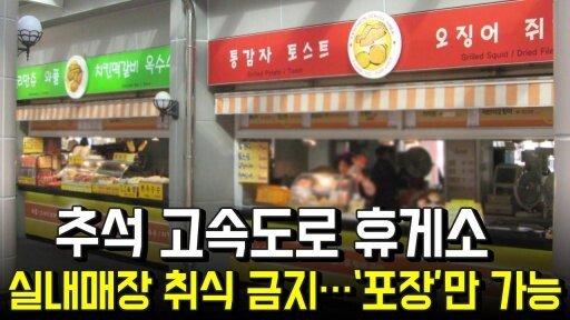 추석 고속도로 휴게소 실내매장 취식 금지…'포장'만 가능