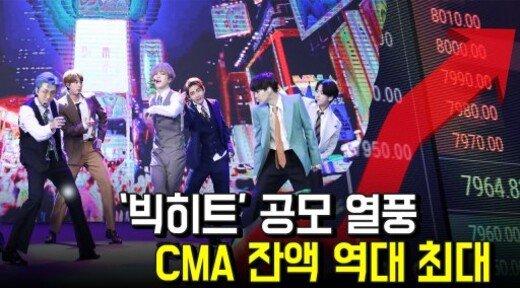 '빅히트' 공모 열풍… CMA 잔액 역대 최대