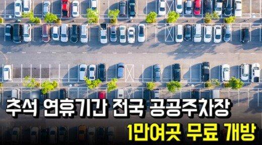 추석 연휴기간 전국 공공주차장 1만여곳 무료 개방