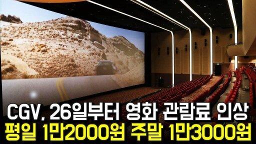 CGV, 26일부터 영화 관람료 인상