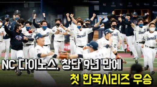 NC 다이노스, 창단 9년 만에 첫 한국시리즈 우승