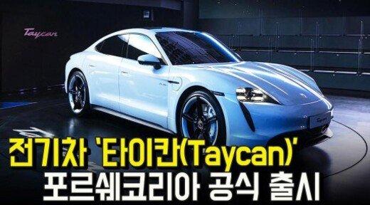 포르쉐코리아 첫 순수 전기차 모델 '타이칸(Taycan)' 출시