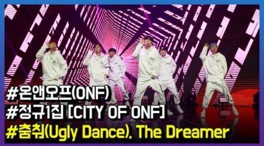 온앤오프(ONF), 1집 리패키지 앨범 타이틀곡 '춤춰' 무대 영상