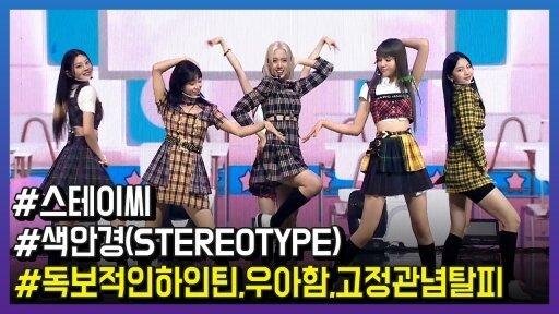 '컴백' 스테이씨, 타이틀곡 '색안경(STEREOTYPE)' Live Stsge