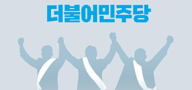 """대항마 찾는 친문 """"경선 두달 연기""""이재명측 """"열달을 미뤄봐라"""""""