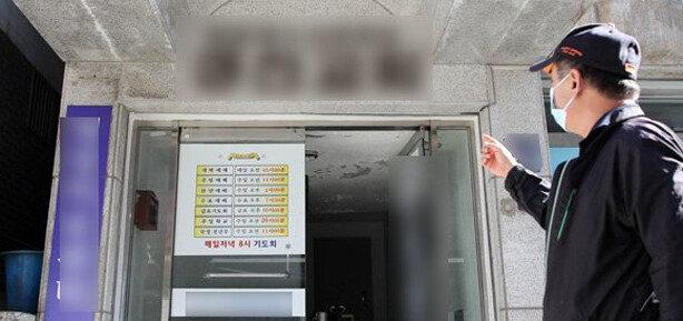 """""""마스크 안 쓴 채 개척교회 모임… 3시간 동안 뷔페식 식사-예배"""""""
