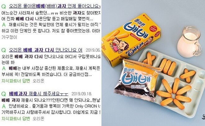 """""""동년배들 다 베베 기다려"""" 재출시 부른 '팬슈머' 파워"""