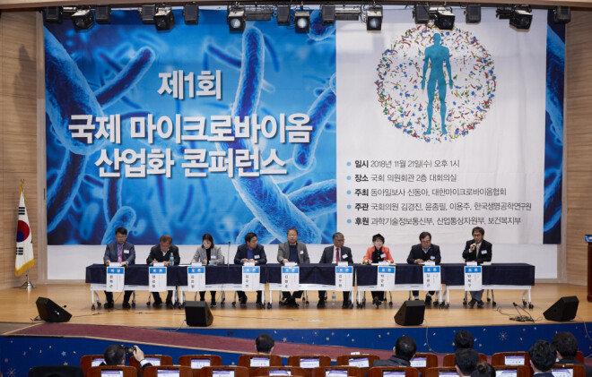 2018년 11월 21일 국회의원회관에서 열린 제1회 국제 마이크로바이옴 산업화 콘퍼런스.